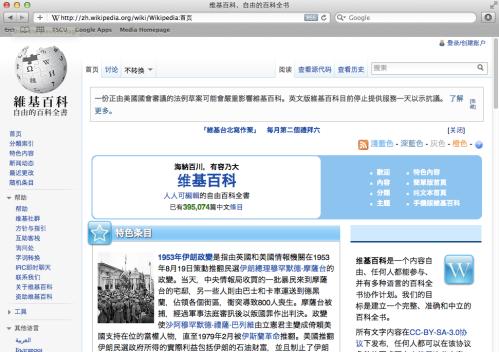 Wikipediachinese