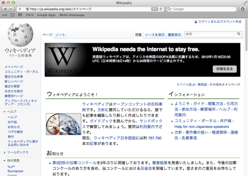 Wikipediajapanese